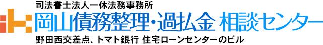 岡山で債務整理・過払い金のご相談なら岡山債務整理・過払い金相談センターまで