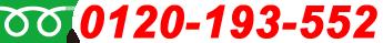 岡山で債務整理・過払い金のご相談なら0120-193-552 岡山債務整理・過払い金相談センターまで