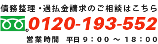 岡山で債務整理・過払い金請求のご相談は0120-193-552までお気軽にお問い合わせください