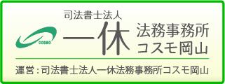運営:司法書士法人一休法務事務所コスモ岡山
